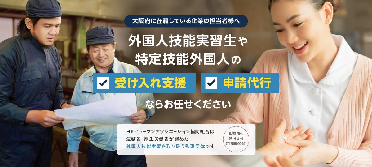 外国人技能実習生の受入支援・申請代行ならお任せください