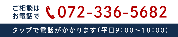 ご相談はお電話で