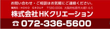 株式会社HKクリエーション 072-336-5600