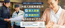 HKヒューマンアソシエーション協同組合