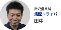 所沢営業所 集配ドライバー 田中