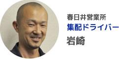 春日井営業所 集配ドライバー 岩崎