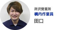 所沢営業所 構内作業員 田口