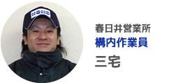 春日井営業所 構内作業員 三浦
