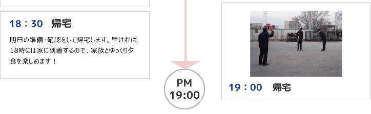 18:30 帰宅 19:00 帰宅