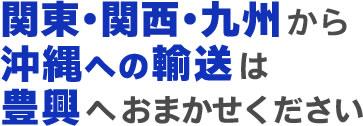 関東・関西・九州から沖縄への輸送は豊興へおまかせください