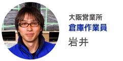 大阪営業所 倉庫作業員 岩井