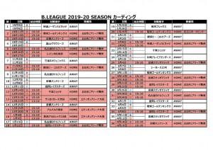 【2019-2020】試合スケジュール